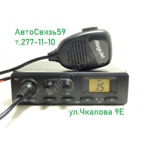 Радиостанция MegaJet-100