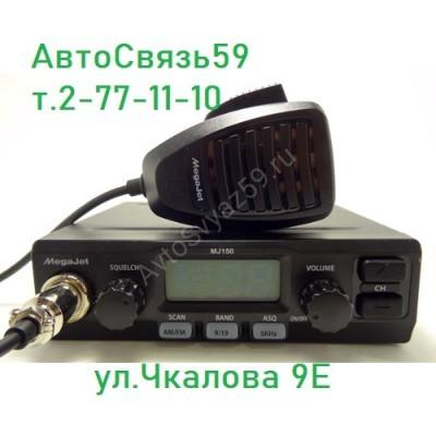 Радиостанция MegaJet-150