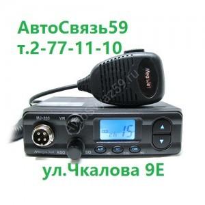 Радиостанция MegaJet-333New