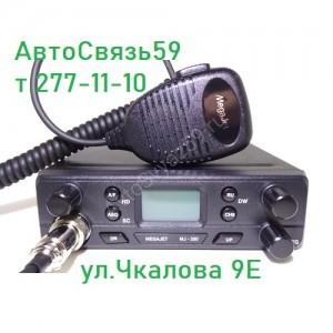 Радиостанция MegaJet-350New