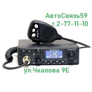 Радиостанция MegaJet-400Turbo