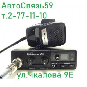 Радиостанция (Midland) Alan-203