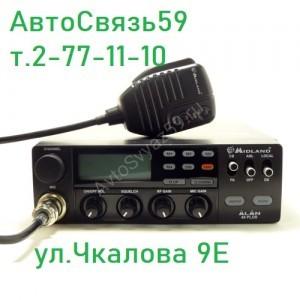 Радиостанция (Midland) Alan-48+