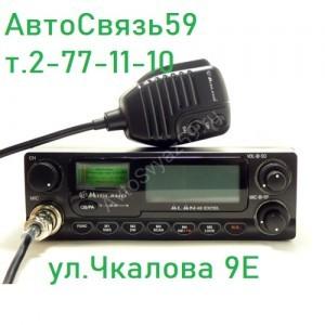 Радиостанция (Midland) Alan-48Excel
