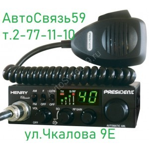 Радиостанция President HENRY ASC