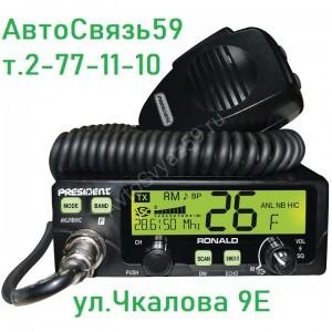 Радиостанция President RONALD ASC