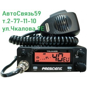 Радиостанция President TRUMAN ASC