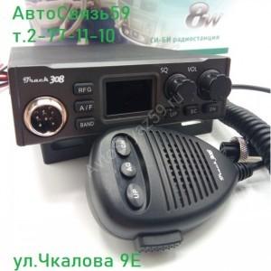Радиостанция Track-308