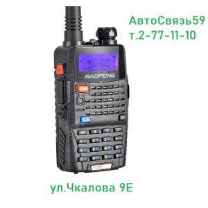 Радиостанция портативная Baofeng  UV-5RC