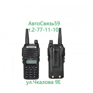 Радиостанция портативная Baofeng  UV-82 MAX