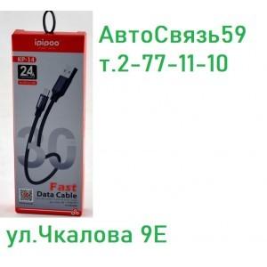 Кабель USB-microusb Ipipoo KP-14