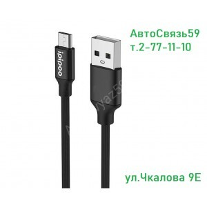 Кабель USB-microusb Ipipoo KP-17
