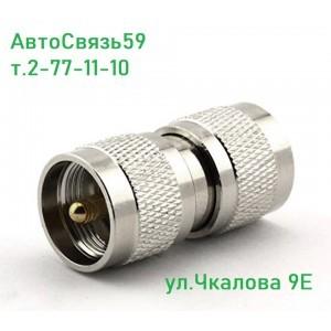 Переходник N - штекер / UHF- гнездо (SO239)