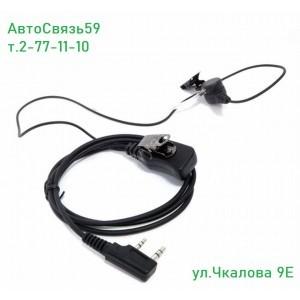Гарнитура АвтоСвязь №30 тип 2